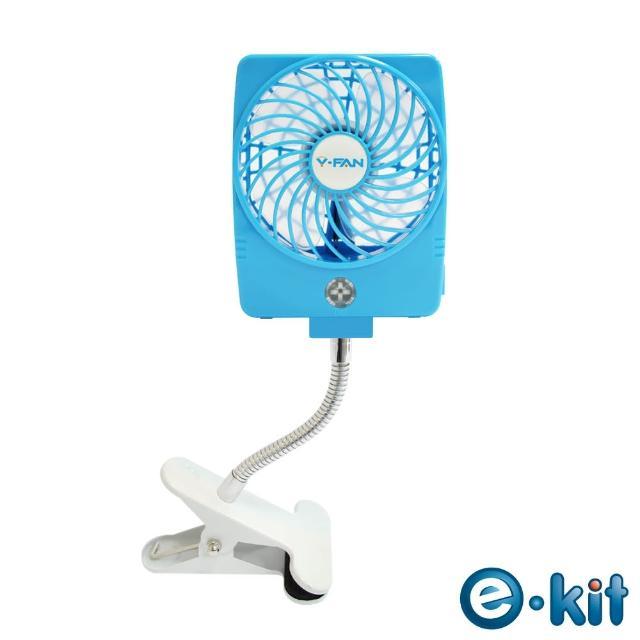 【逸奇e-Kit】可夾式三段風速 強力勁涼小風扇/可充電/支援行動電源及手機充電(UF-97_藍色)