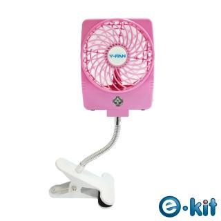 【逸奇e-Kit】可夾式三段風速 強力勁涼小風扇/可充電/支援行動電源及手機充電(UF-97_粉色)