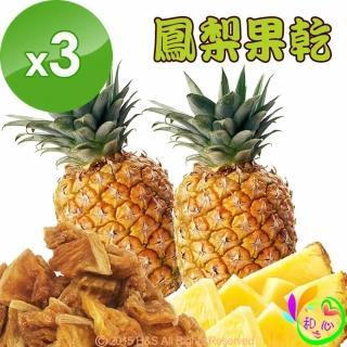 【《和之心》】精選鳳梨果乾(3入)