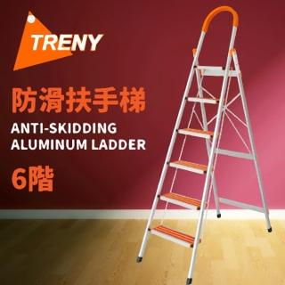 【TRENY】防滑六階扶手梯