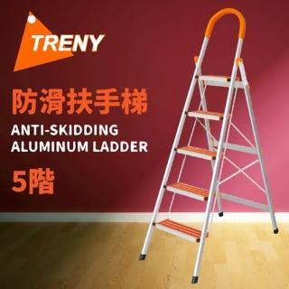 【TRENY】防滑五階扶手梯