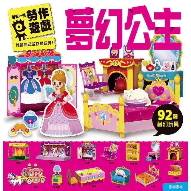 【風車圖書】夢幻公主(每天一個勞作遊戲)