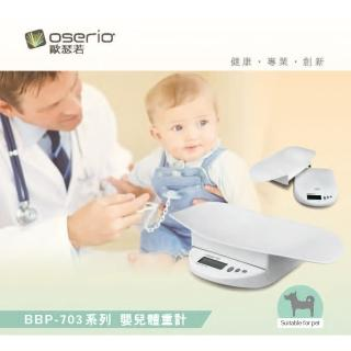 【oserio 歐瑟若】嬰兒秤(BBP-703W)