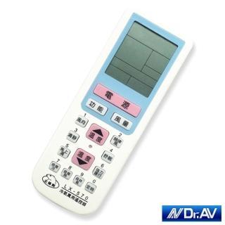【Dr.AV】萬用冷氣遙控器-龍捲風(LX-570)