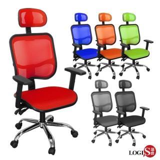 【LOGIS】炫星雙層網坐墊全網椅/辦公椅/電腦椅/主管椅