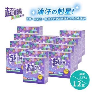 【超神奇】台灣製 萬用酵素潔淨粉 酵素粉 自然分解 去油汙 去農藥 去茶垢 咖啡垢(1.5kg/盒-12盒)