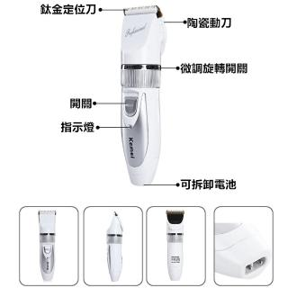【KEMEI】陶瓷刀頭電動理髮器/剪髮器 KM-6688(國際電壓/充插兩用)
