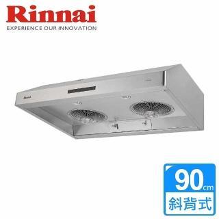 【林內】RH-9036S 蒸氣水洗排油煙機(90公分)