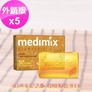 【印度MEDIMIX】草本檀香皂(5入組)