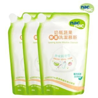 【nac nac】奶瓶蔬果酵素洗潔慕斯補充包(600ml 3包組)