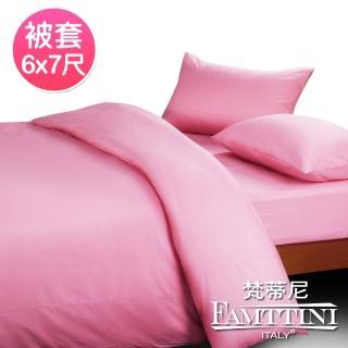 【梵蒂尼Famttini-典藏原色.粉紅】雙人精梳棉被套6x7尺  Famttini 梵蒂尼