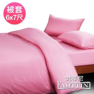 【梵蒂尼Famttini-典藏原色.粉紅】雙人精梳棉被套6x7尺