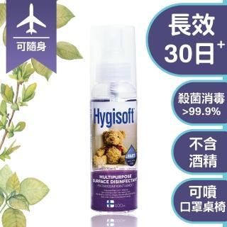 【芬蘭Hygisoft科威】多用途表面殺菌消毒噴霧 - 100ml(防疫 殺菌消毒 防霉 防蹣)
