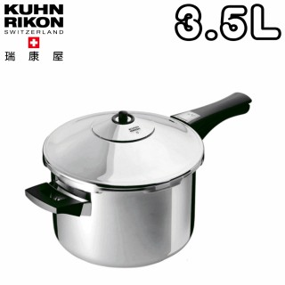 【瑞士Kuhn Rikon】快鍋3.5公升(20CM)