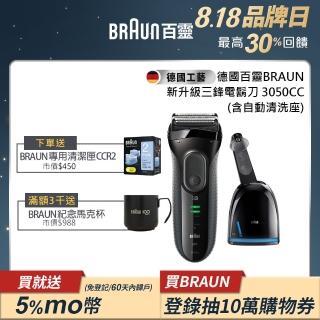 【德國百靈BRAUN】新升級三鋒系列電鬍刀3050cc(周慶加碼送百靈潮肩包)