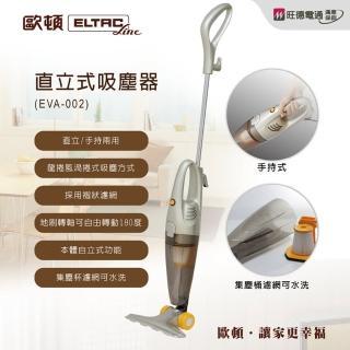 【ELTAC歐頓】直立式吸塵器(EVA-002)