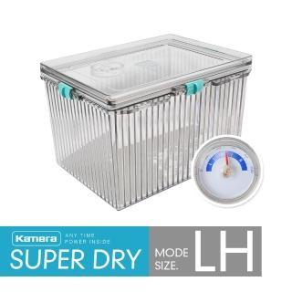 【Kamera】免插電氣密防潮箱-LH型(附濕度計)