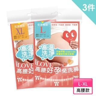 【安多精品】Love高腰好孕免洗褲(旅行 拋棄式內褲 高腰三角內褲)