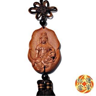 【紅運當家】花梨木精緻巧雕 自在觀音 平安掛飾/吊飾
