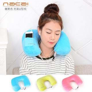 【NACAI】U型旅行充氣枕