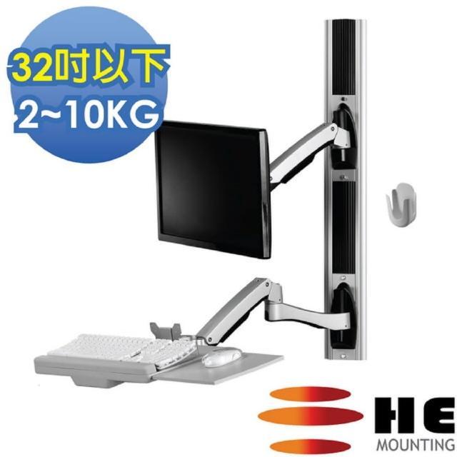 【HE】複合式工作站 -螢幕單臂/適用2-10公斤(H8812W)