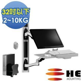 【HE】複合式工作站含主機架-螢幕單臂/適用2-10公斤(H8812W-A)