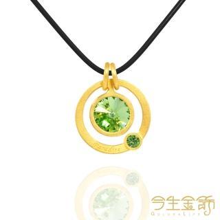【今生金飾】屋頂上的綠寶石墬(時尚黃金墬子)