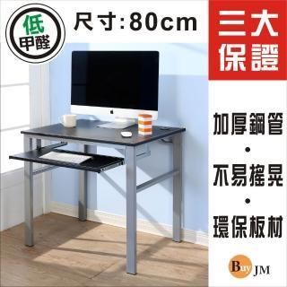 【BuyJM】低甲醛仿馬鞍皮80公分單鍵盤穩重型電腦桌