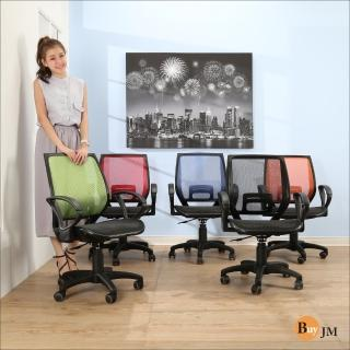 【BuyJM】安格全網PU輪辦公椅/電腦椅(5色)