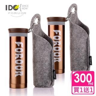 【法國FORUOR】玫瑰金#304不銹鋼真空保溫杯-300ml(附合身保護套-買一送一)