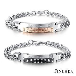 【JINCHEN】316L鈦鋼情侶手鍊一對價TCC-708(我的寶貝/情侶飾品/情人對手鍊)