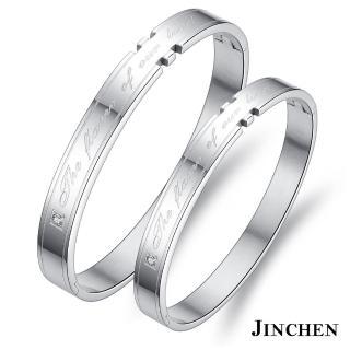 【JINCHEN】316L鈦鋼情侶手環一對價CC-708(熱戀男女手環/情侶飾品/情人對手環)
