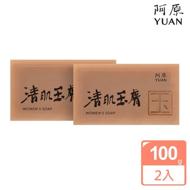 【阿原肥皂】清肌玉膚皂2入組-青草特調健康光采(油性-體味困擾)