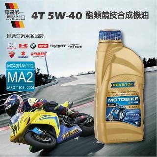 【RAVENOL漢諾威】MOTOBIKE 4-T Ester 5W-40酯類競技全合成機油(4入組)