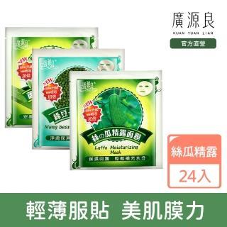 【廣源良】經典植物面膜24入組(絲瓜精露、蘆薈精華、綠豆薏仁)