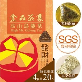 【金品茶集】喜慶台灣-高山烏龍茶20入(市售茶包X2倍重)