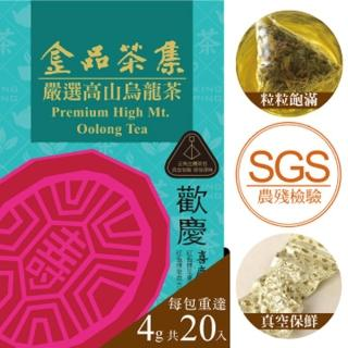 【金品茶集】喜慶台灣-嚴選高山烏龍茶20入(市售茶包X2倍重)