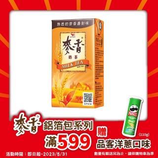 【麥香】奶茶300mlx24入/箱
