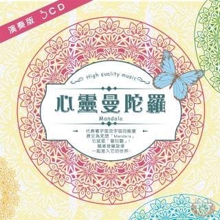 【新韻傳音】心靈曼陀羅(精裝3CD)