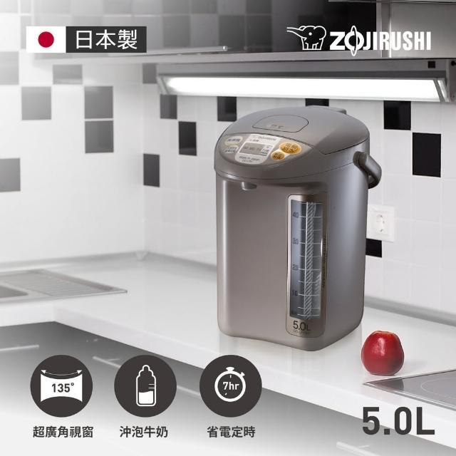 【象印】-5公升-寬廣視窗微電腦電動熱水瓶(CD-LPF50)