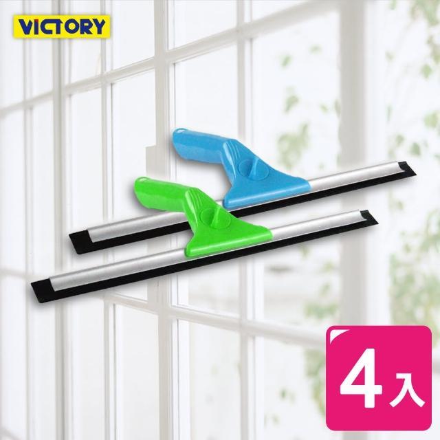 【VICTORY】玻璃清潔刮刀(4入組)