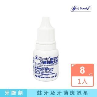 【速可淨】牙菌斑顯示劑(8c.c.)