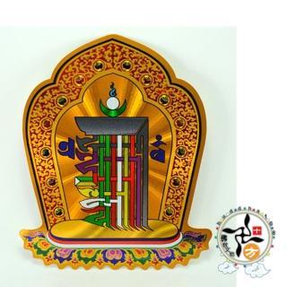 【十方佛教文物】十相自在雷射貼紙(3張//9.5*7.5公分/小)