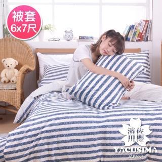 【日本濱川佐櫻-慢活.藍】活性無印風雙人被套6x7尺
