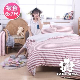 【日本濱川佐櫻-慢活.紅】活性無印風雙人被套6x7尺