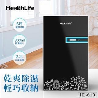 【HealthAir】環保節能迷你防潮除濕機  EPI610(除濕機)