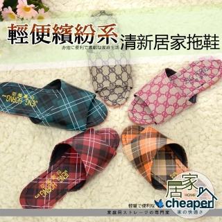 【W.C.S居家館】清新居家拖鞋-4雙(5色可選)