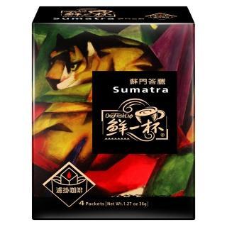 【民視嫁妝惠如的店】鮮一杯濾掛咖啡 蘇門答臘(9克x4入*12盒)
