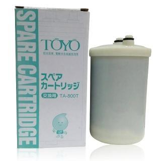【TOYO】電解水機專用濾心(TA-800T)