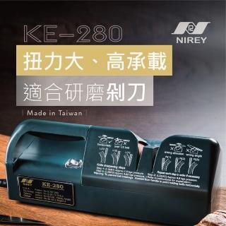 【耐銳NIREY】專業用電動磨刀機 KE-280